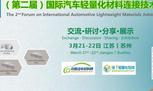 聚焦汽车连接技术会议 共话轻量化材料应用新未来