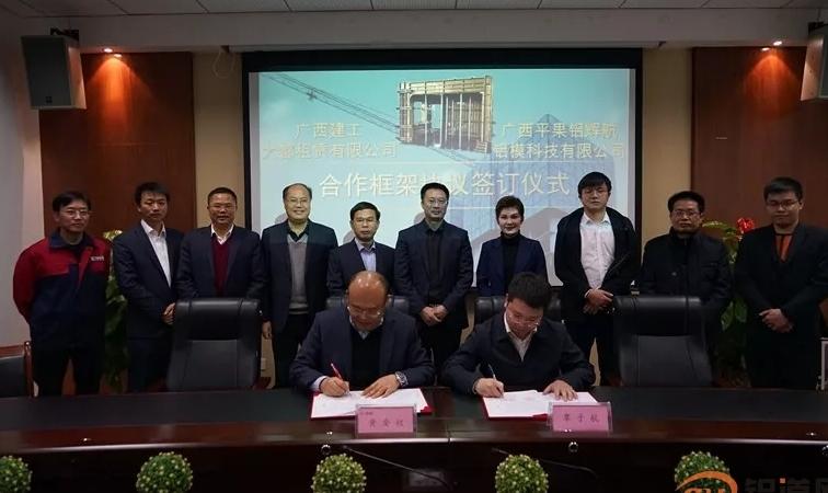 大都租赁公司与平果铝辉航铝模科技签订合作框架协议