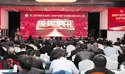 第二届中国有色金属工业境外资源开发战略功勋企业和人物颁奖典礼暨风险防范与控制高峰论坛在京举行