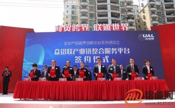 全球第 一大的全铝家居展贸中心项目在大沥正式签约