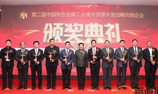 顾秀莲副委员长为中国有色集团颁发境外资源开发功勋企业奖杯
