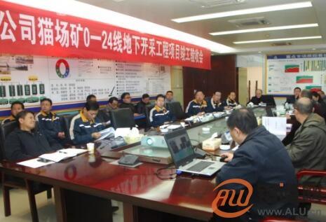 贵州分公司猫场矿0-24线地下开采工程项目通过竣工验收