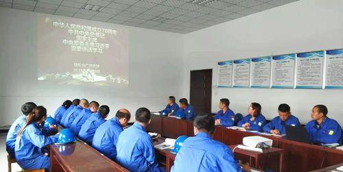 東興鋁業、宏興股份學習習近平總書記在慶祝中華人民共和國成立70周年大會上的講話精神