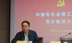 中國有色金屬工業協會召開警示教育大會