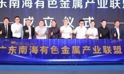 """百年华昌伟大梦想在前行--先行加入""""广东南海有色金属产业联盟"""""""