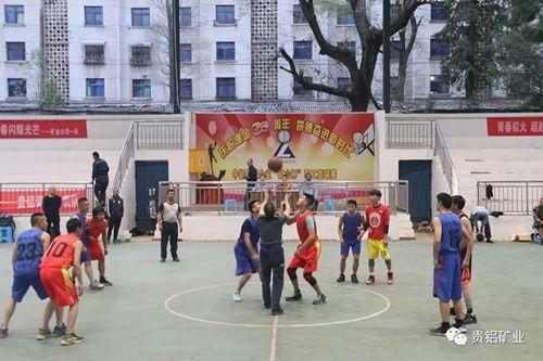 贵州华锦铝业有限公司与矿业公司开展职工篮球友谊赛