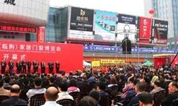 第十屆中國(臨朐)家居門窗博覽會盛大開幕!