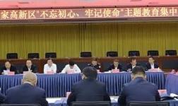 昌吉高新區主題教育在解決問題中求實效