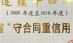 """江門中遠海運鋁業連續十四年獲""""守合同重信用""""企業"""