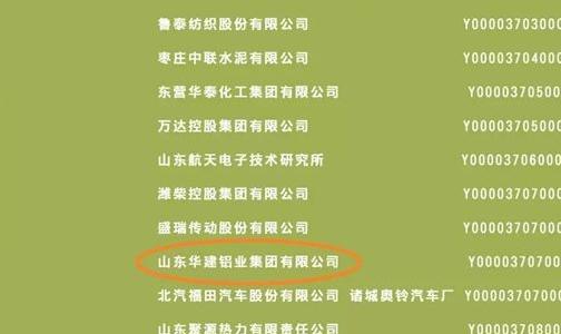 热烈庆祝华建铝业集团成为山东省首批企业技能人才自主评价试点单位