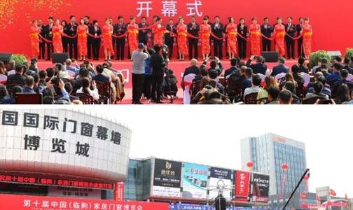 精彩不断・亮点纷呈!第十届中国(临朐)家居门窗博览会进入第二天!