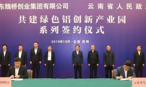 云南省政府与山东魏桥创业集团签署共建绿色铝创新产业园协议