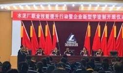 革新技能人才培养模式,探索新型学徒制  ――我校与中国长城铝业有限公司水泥厂成功举行企业新型学徒制开班仪式