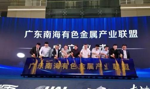 """进一步""""强链补链"""",广东南海有色金属产业联盟在大沥成立"""