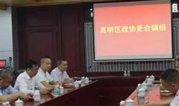 我会理事会成员在常务副会长单位广东耀银山铝业有限公司召开座谈会