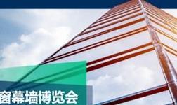 有奖预登记――2019中国国际门窗幕墙博览会(FBC 2019)