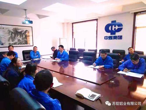苏铝铝业召开内部市场化重点工作调度会
