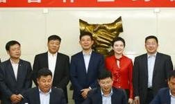 坚持绿色发展 打造循环经济 中国宏桥集团又一循环经济产业战略合作项目签约