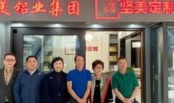 坚美铝业集团董事长曹湛斌莅临南昌旗舰店指导工作