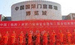 盛会 || 第八届中国(临朐)家居门窗博览会盛大开幕!