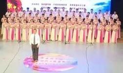 """""""华建铝业杯""""纪念改革开放40周年合唱比赛成功举办!"""