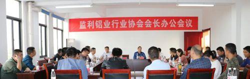 監利鋁業行業協會一屆六次會長辦公(擴大)會議