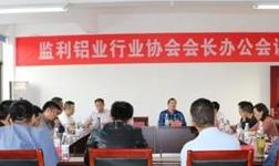 监利铝业行业协会一届六次会长办公(扩大)会议