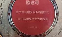 中山市曙光铝业有限公司再获优 秀供应商奖杯