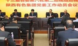 省委第二巡视组巡视陕西有色金属控股集团有限责任公司党委工作动员会召开