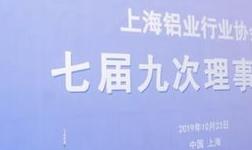 第十一届中国长三角铝业高峰论坛暨2019上海铝协年会在沪顺利召开