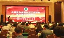 国泰铝业被选举为中国有色金属加工工业协会理事单位