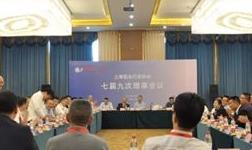 上海铝业行业协会七届九次理事会议顺利召开