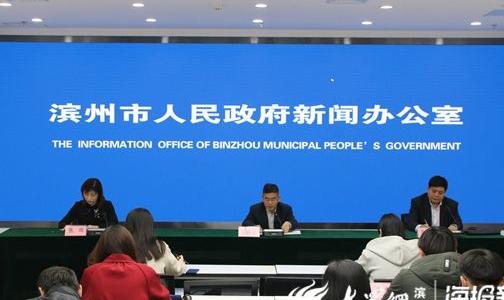 濱州確定高端裝備制造和新材料產業發展目標 助推新興產業發展