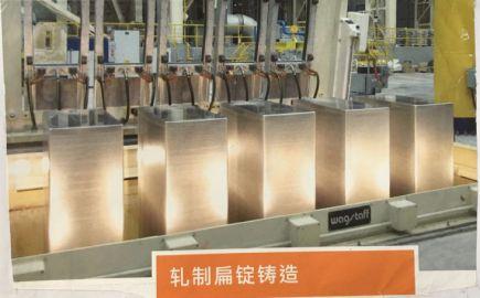 """中国铝业全面向世界强国挺进之铝加工业""""高速发展马拉松""""震撼世界"""