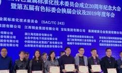 """广亚铝业王岗荣获""""2019年度全国有色金属标准化先进工作者""""荣誉称号"""