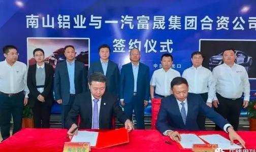 南山铝业拟与一汽富晟成立合资公司