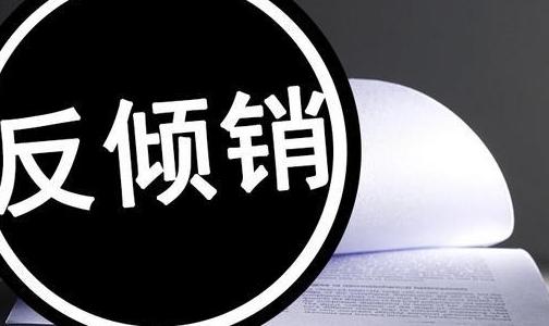 越南对华铝型材作出反倾销终裁