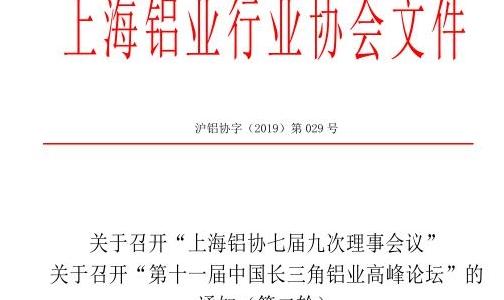 """关于召开""""上海铝协七届九次理事会议"""" 关于召开""""第十一届中国长三角铝业高峰论坛""""的通知(第二轮)"""