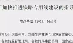 国家发改委:规划建设127个铁路专线,涉及武清一条在这里!