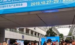 2019重慶國際住宅產業博覽會完美落幕,感恩同行!