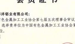 重庆新美鱼博洋铝业有限公司当选为中国有色金属加工工业协会副理事长单位
