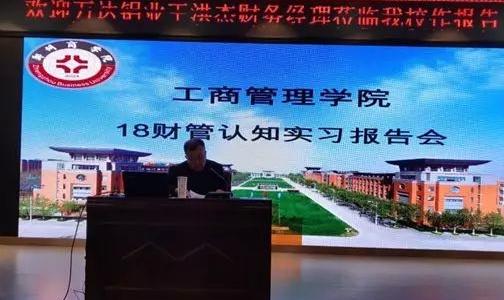 万达铝业财务经理王洪杰来我校作专题报告