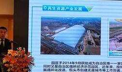 铝业园区管委会参加包头市承接产业转移暨招商引资推介会