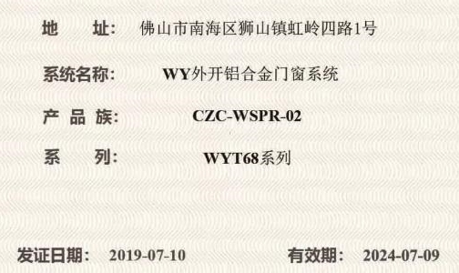 广东伟业集团系统门窗通过CZC中窗认证