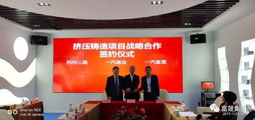 富晟公司簽署鋁輕量化項目戰略協議