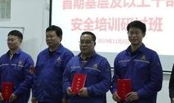 广西华银铝业首期基层及以上干部安全培训研讨班第 一班结业