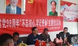 山西铝业实业公司党支部与上木章村党支部党建联合体开展主题党日活动