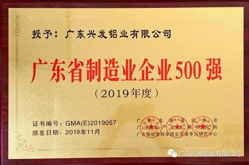 """恭賀興發鋁業再次榮登""""2019年廣東省制造業企業500強""""榜單,位居57名"""