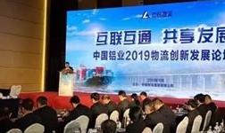 互联互通 共享发展——中国铝业2019物流创新发展论坛在青岛举行