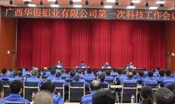 广西华银铝业召开第 一次科技工作会议